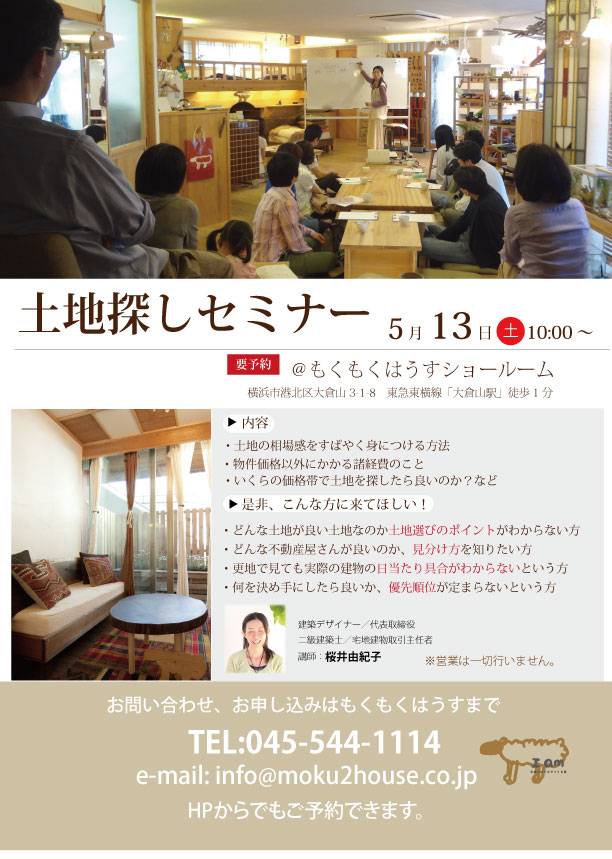 ★土地セミナー_5.jpg