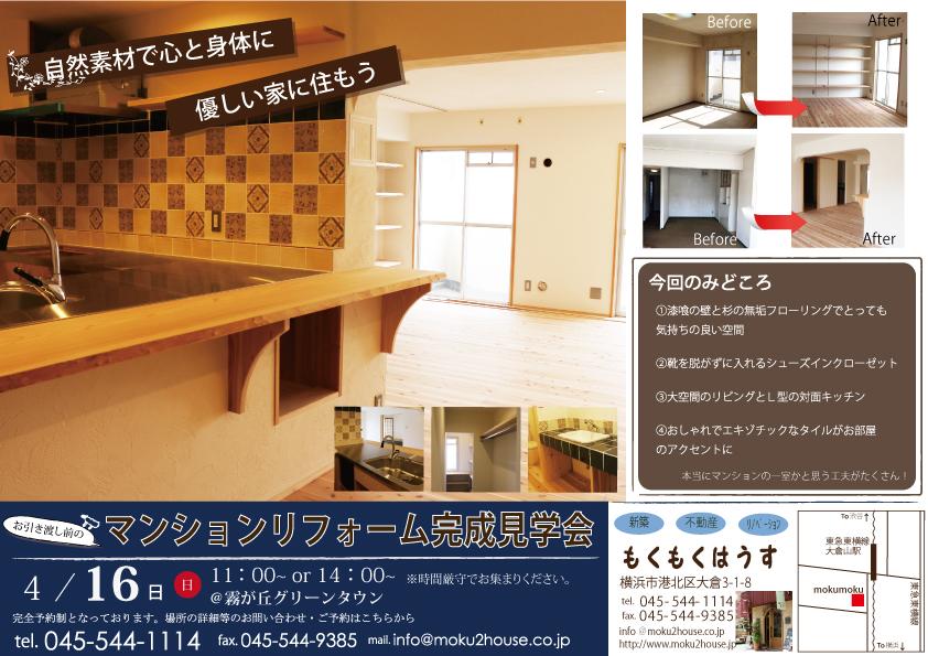 H29年4月16日(日) マンションリフォーム宅完成見学会 @横浜市緑区