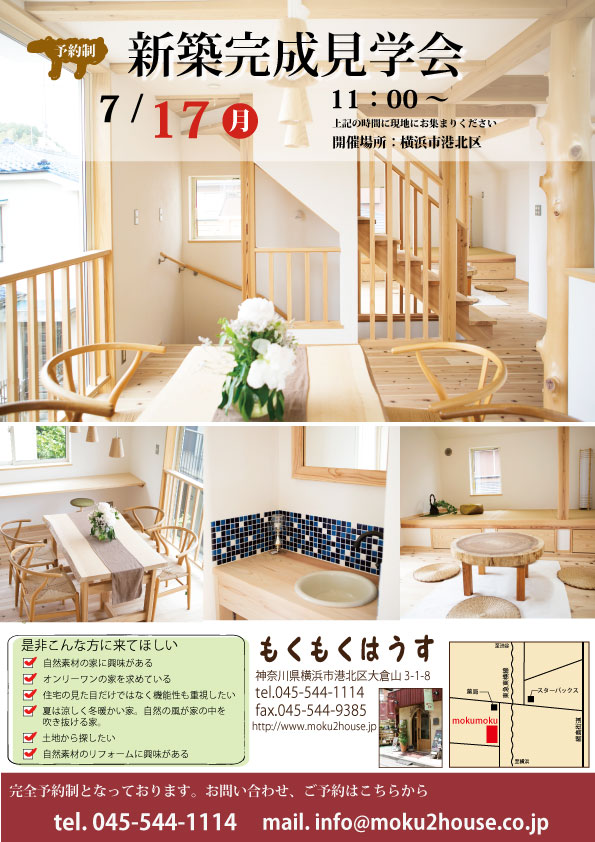 上田邸見学会0717.jpg