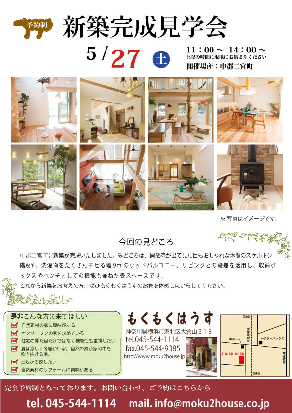 足立邸見学会2.jpg