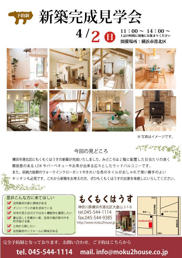 上田邸新築完成見学会3.jpg