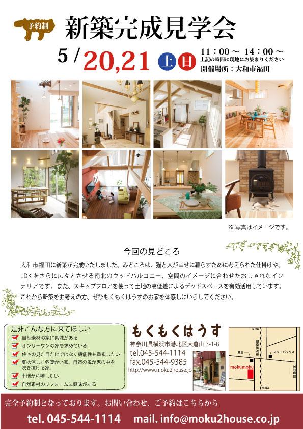 石川邸新築完成見学会2.jpg