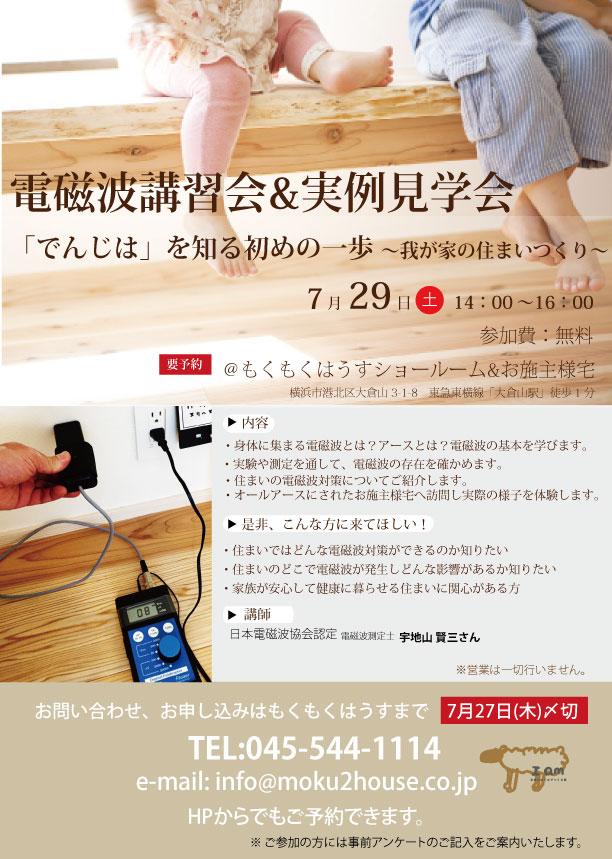 電磁波講習会.jpg