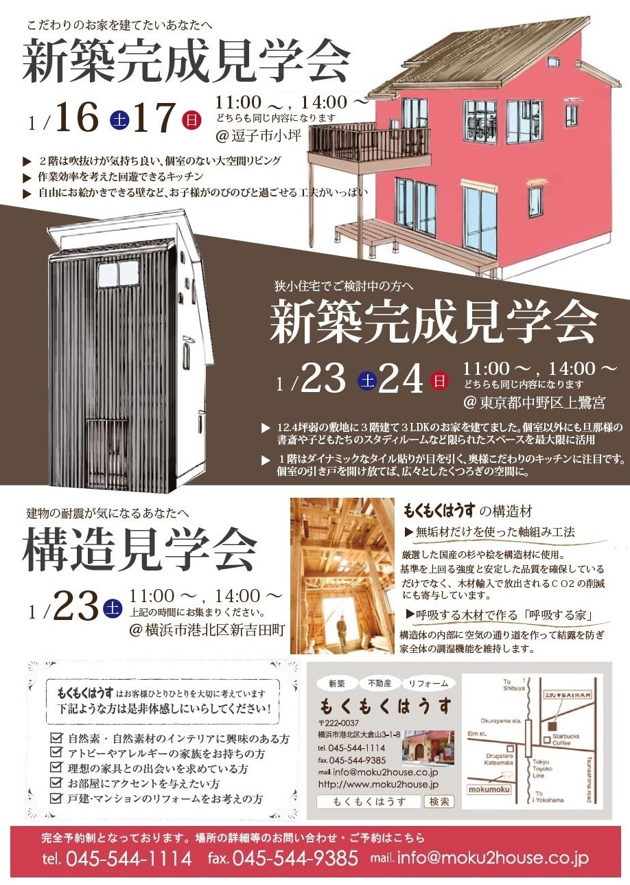 H28.1.23・24 (土・日) 新築完成見学会 @中野区