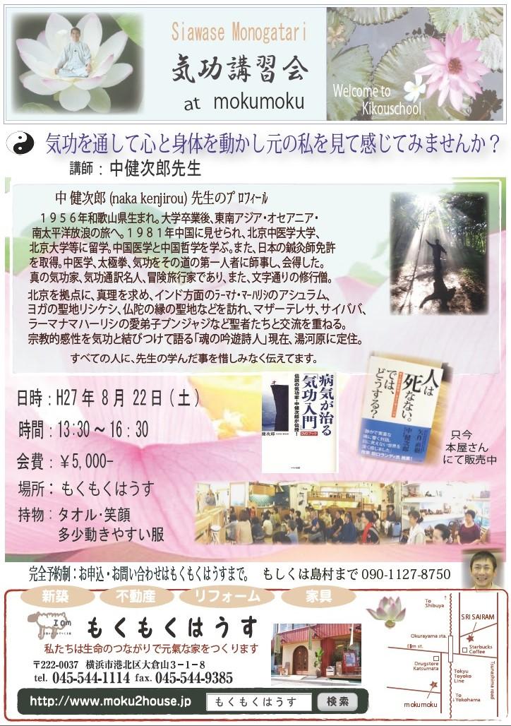 http://www.moku2house.jp/0822%20nakasennsei%20.jpg