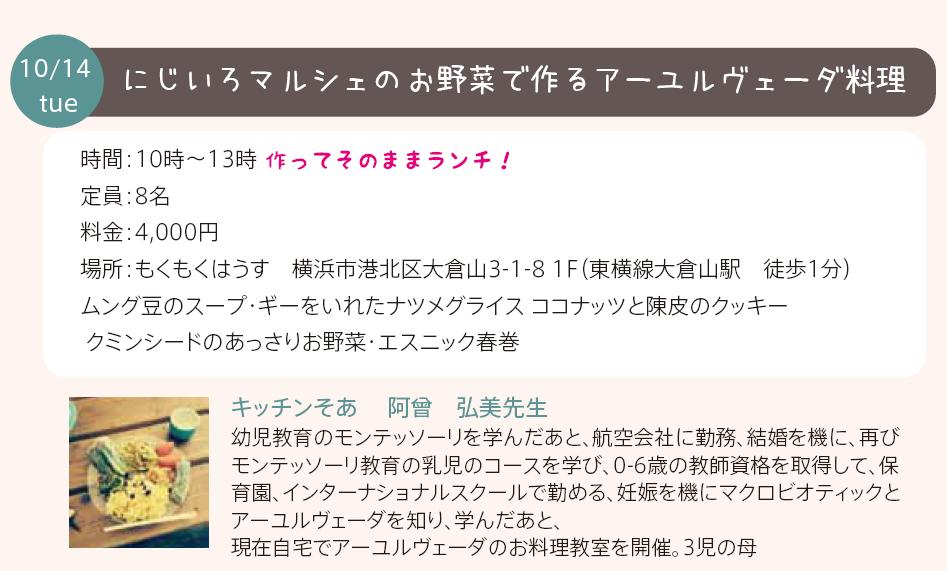 H26.10.14(火) アーユルヴェーダ料理教室 at mokumoku