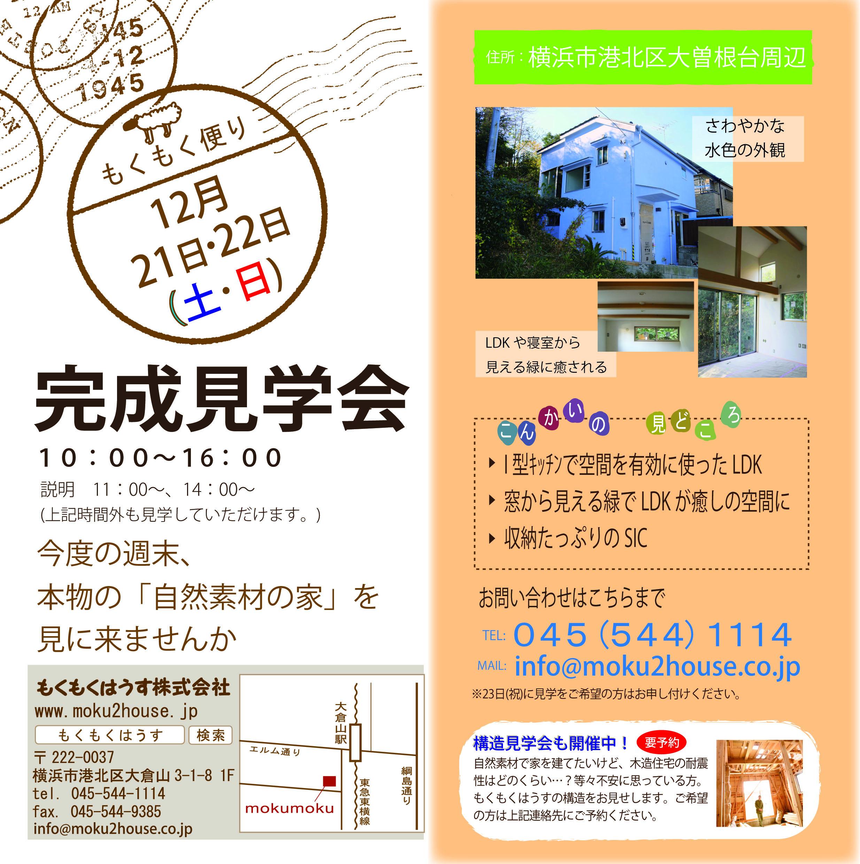 H25.12.21(土)・22(日) 新築完成見学会 in 大倉山
