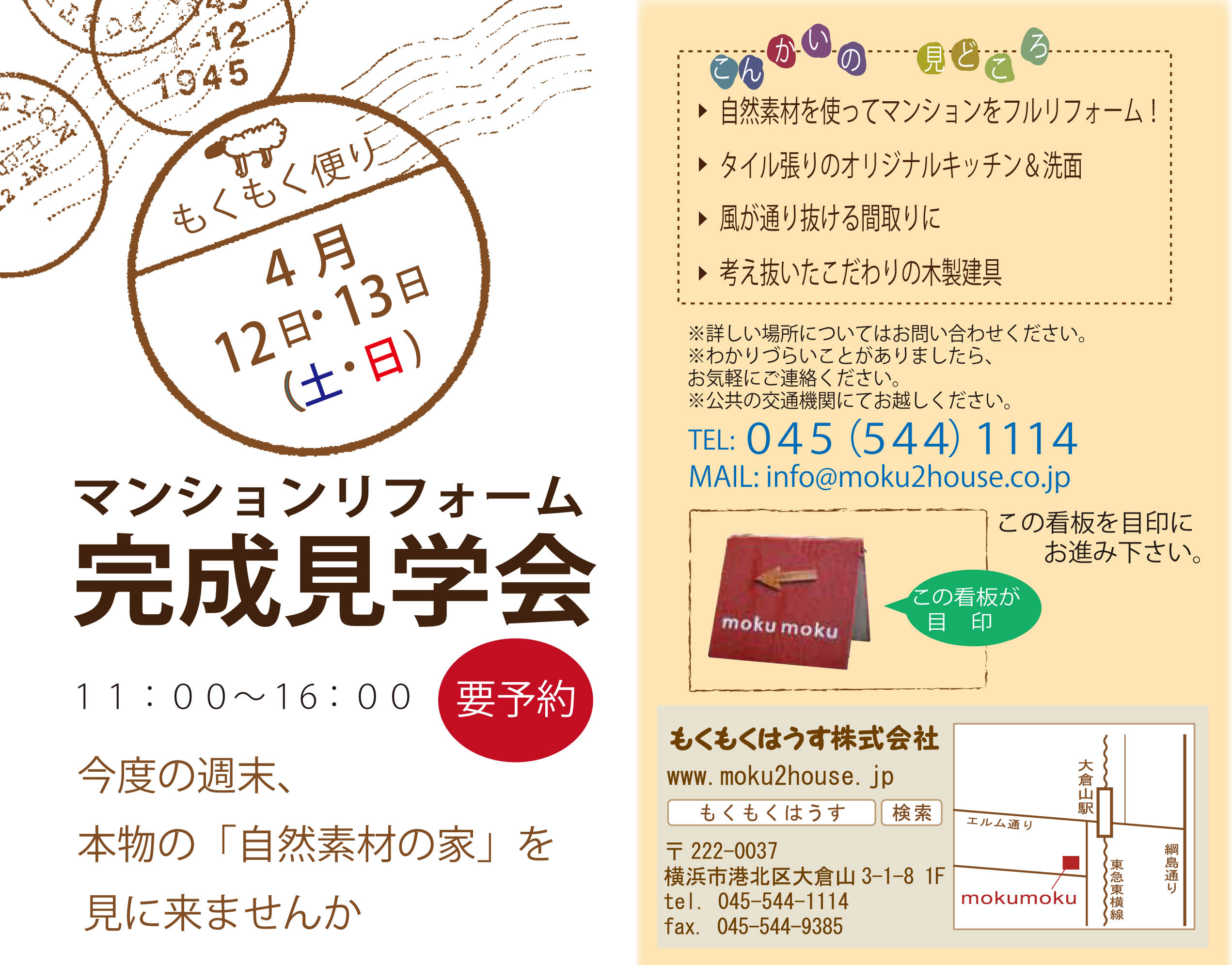 H26.4.12(土)13(日)マンションリフォーム見学会