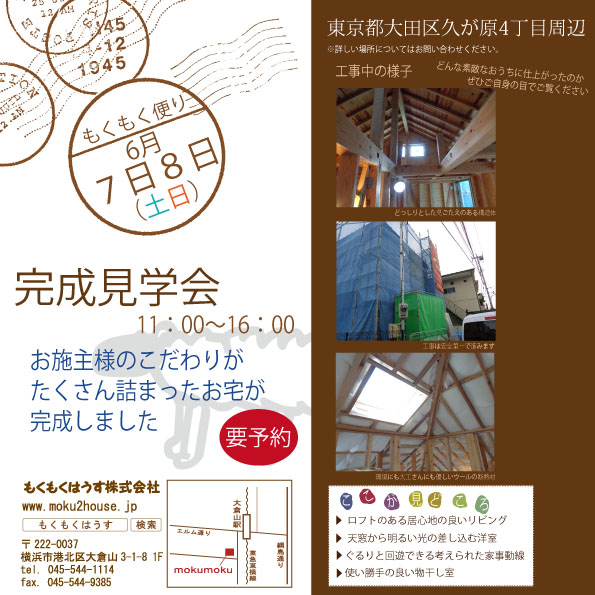 H26.6.7(土)8(日)新築完成見学会