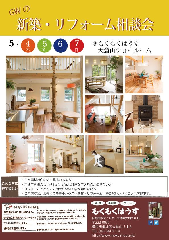 170504新築リフォーム相談会.jpg