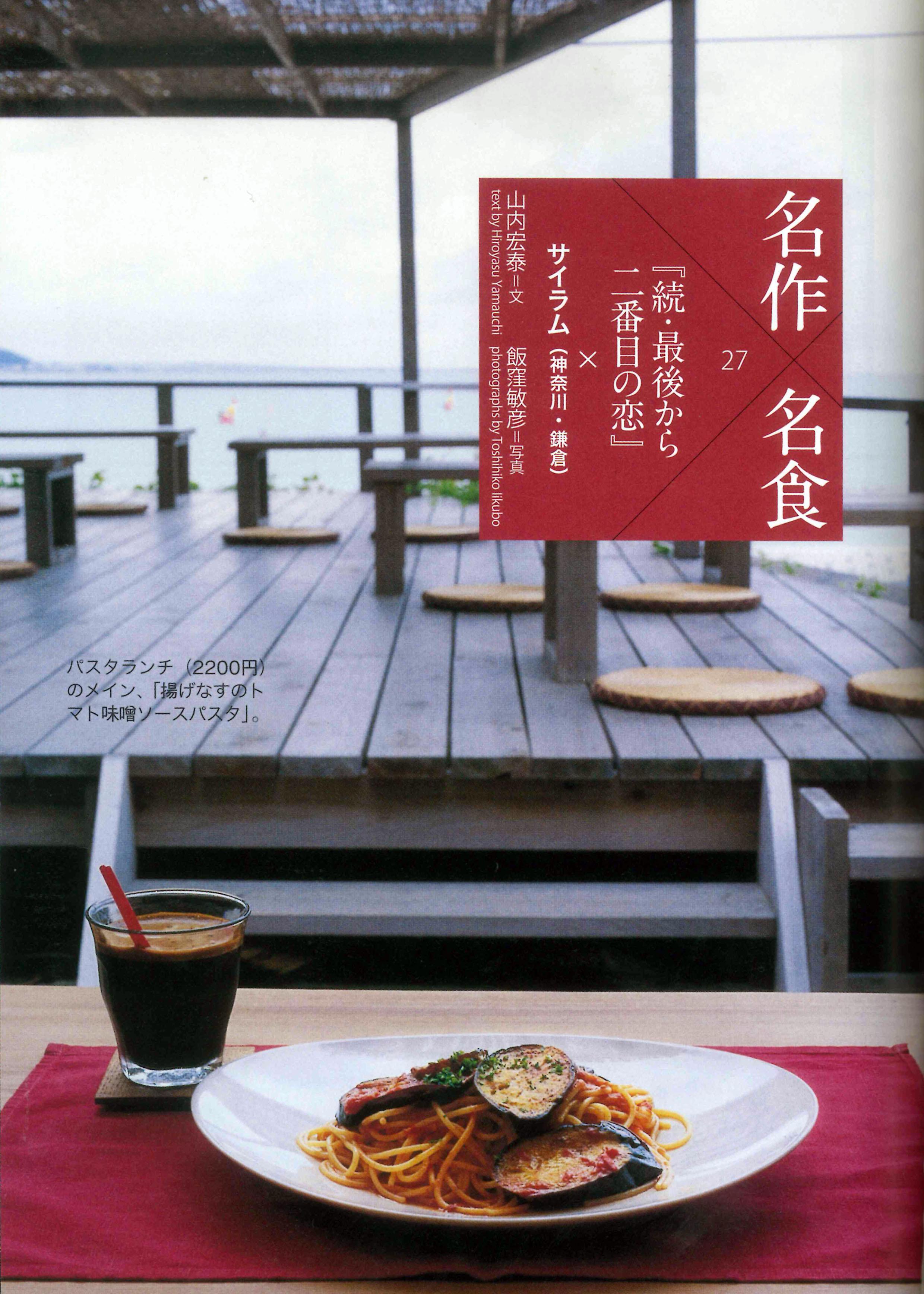 鎌倉のヴィーガンレストランSAIRAMを・・・