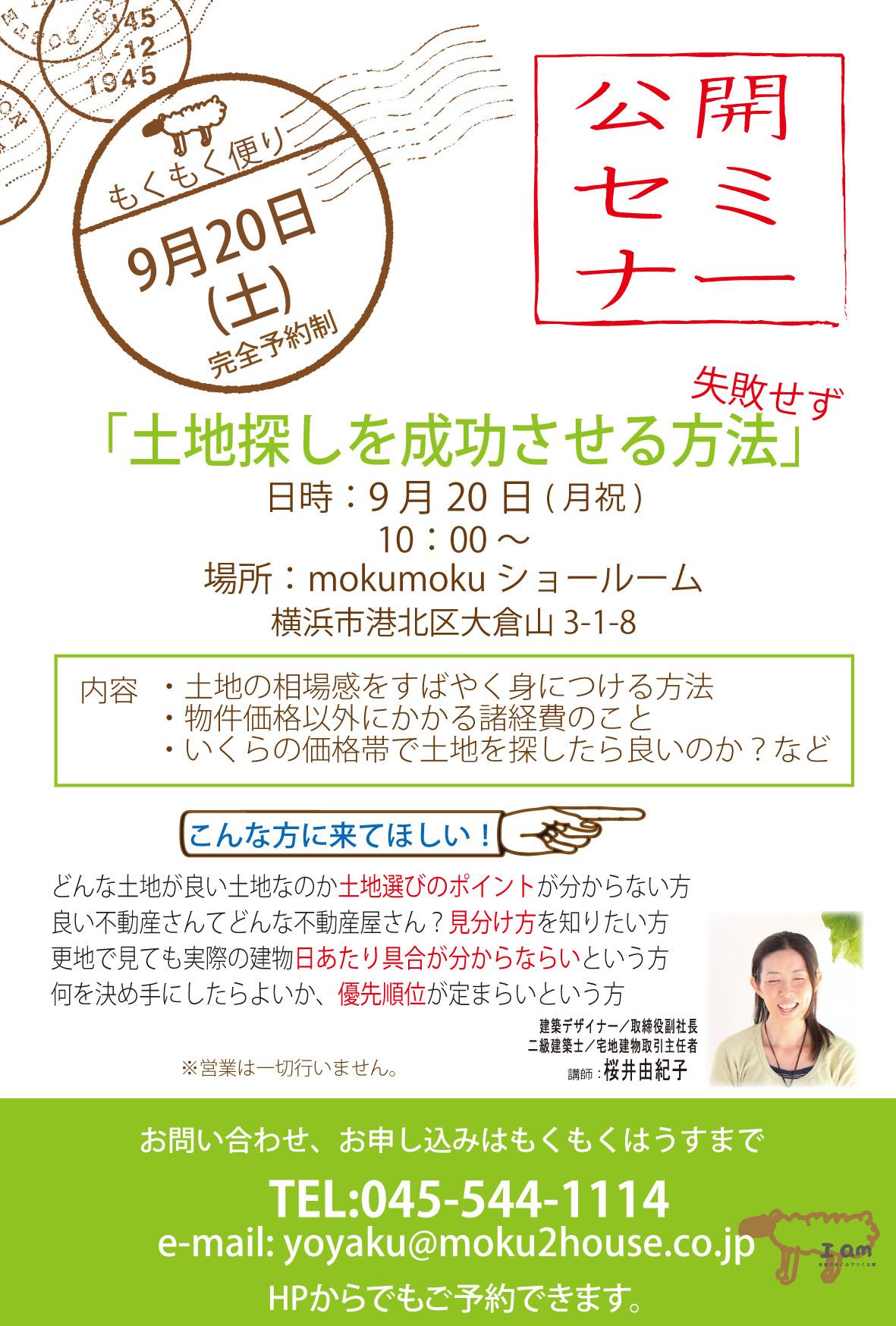 H26.09.20(土)土地探しセミナー