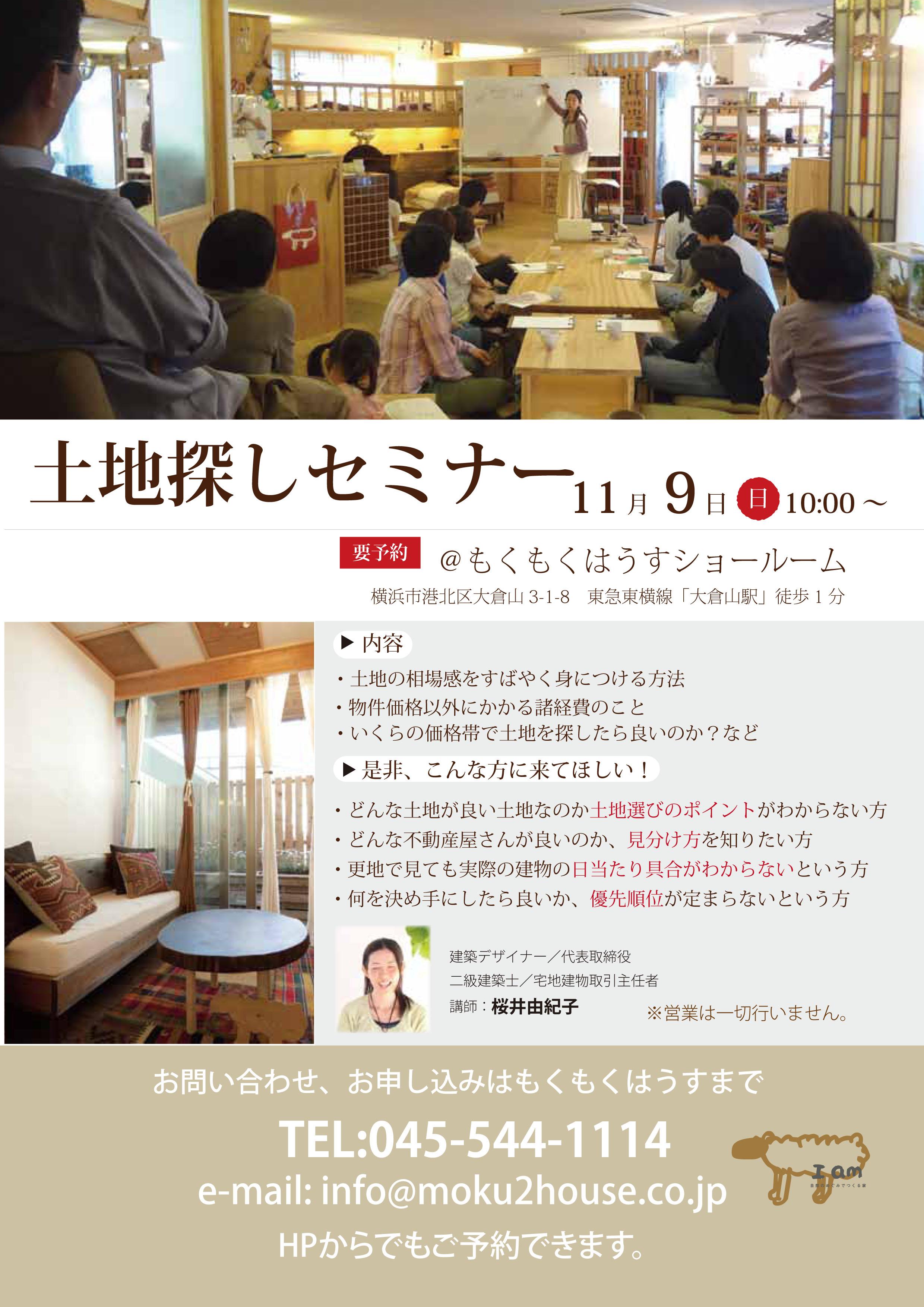 20141109tochi.jpg