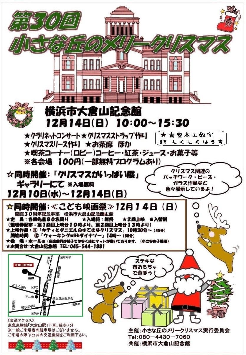 H26.12.14(日)  青空木工教室 @大倉山記念館