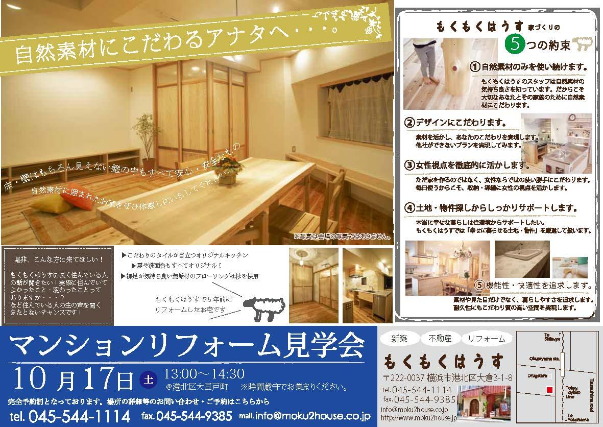 H27.10.17(土)リフォームOB見学会