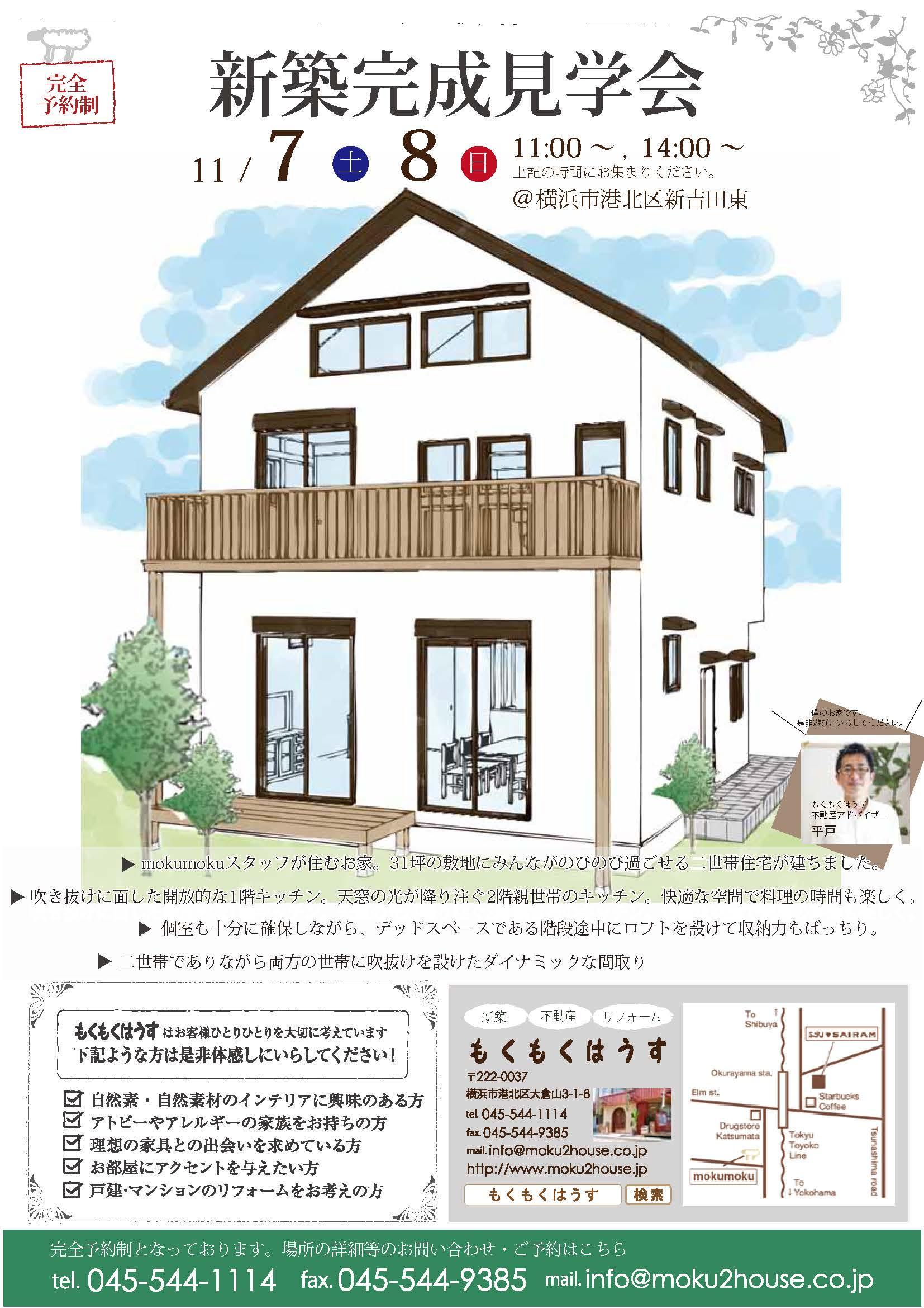 H27.11.7(土),8(日) 新築完成見学会