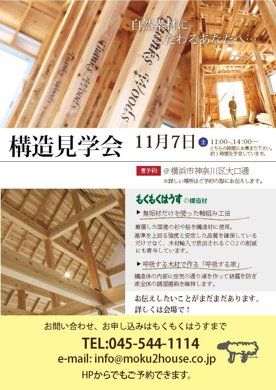 H27.11.7(土)構造見学会