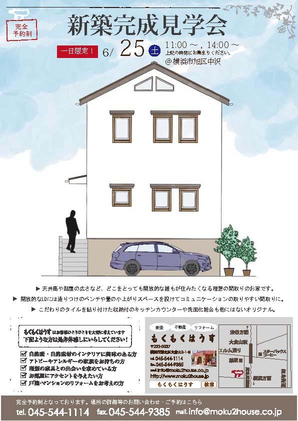 20160625shinchiku.jpg