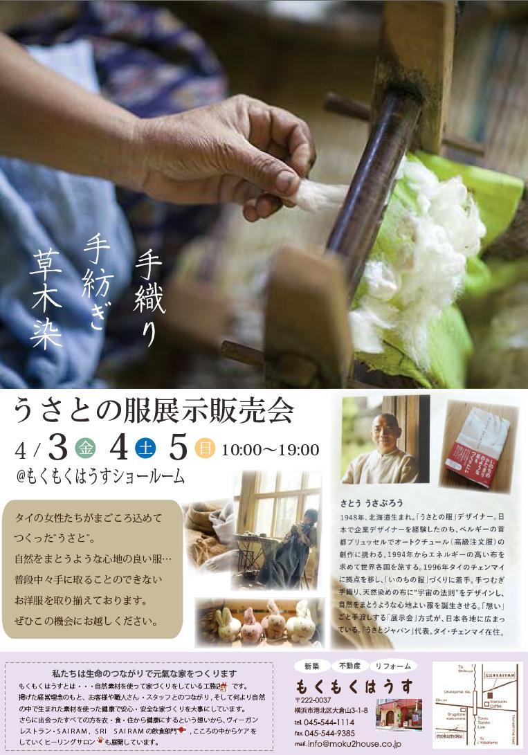 http://www.moku2house.jp/230403.png