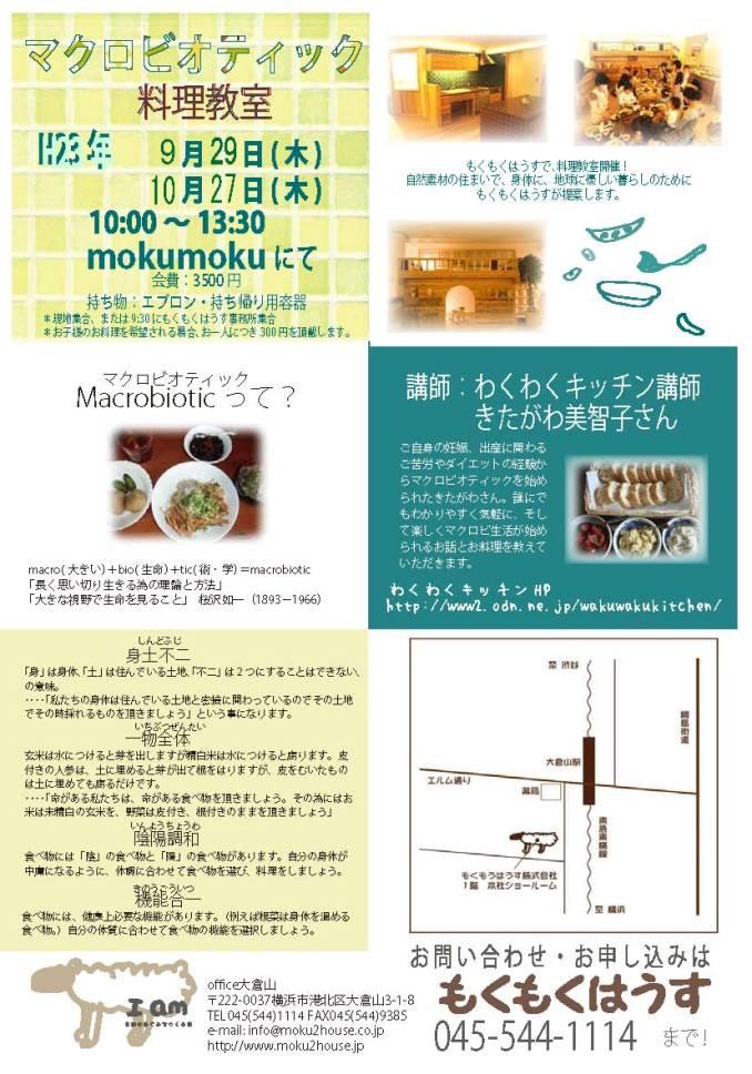 9/29・10/27・11/24 マクロビオティック料理教室 in mokumoku