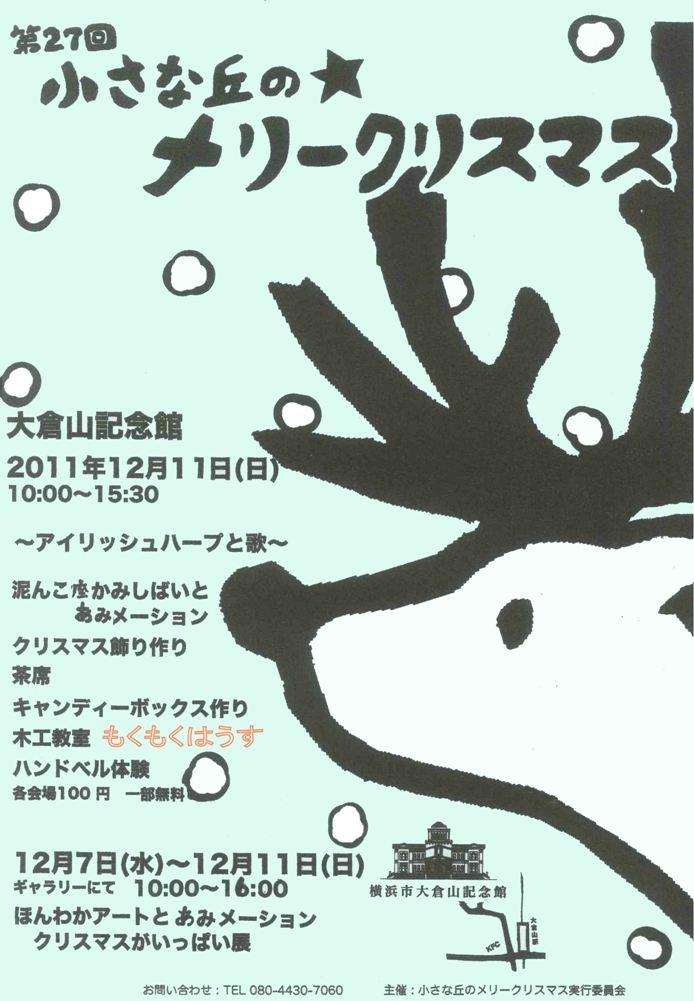 H23.12.11(日)木工教室 IN 大倉山記念館