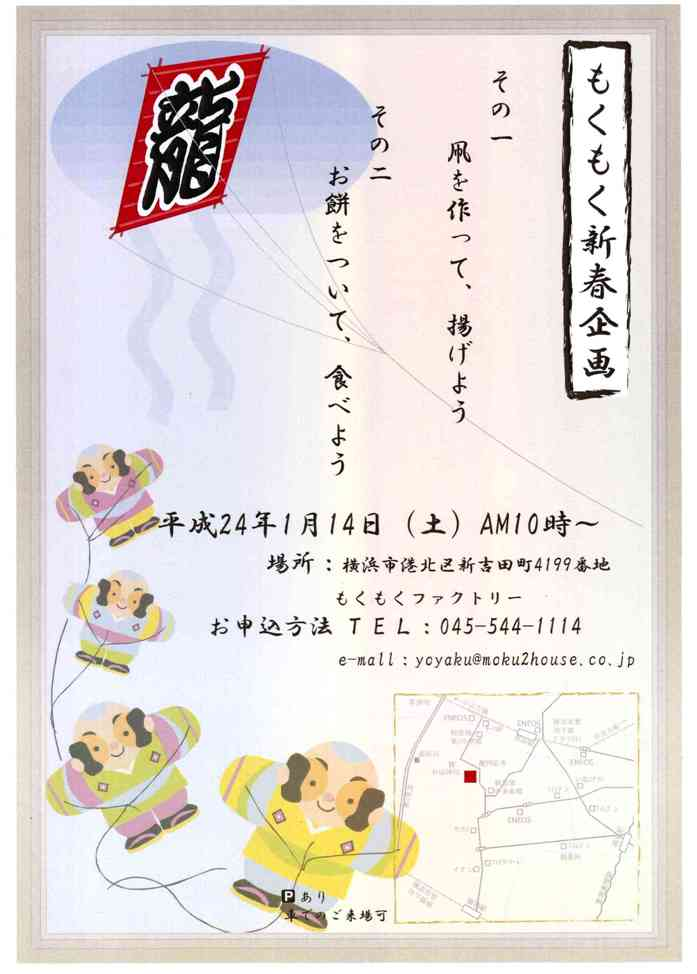 H24.1.14 凧あげ大会