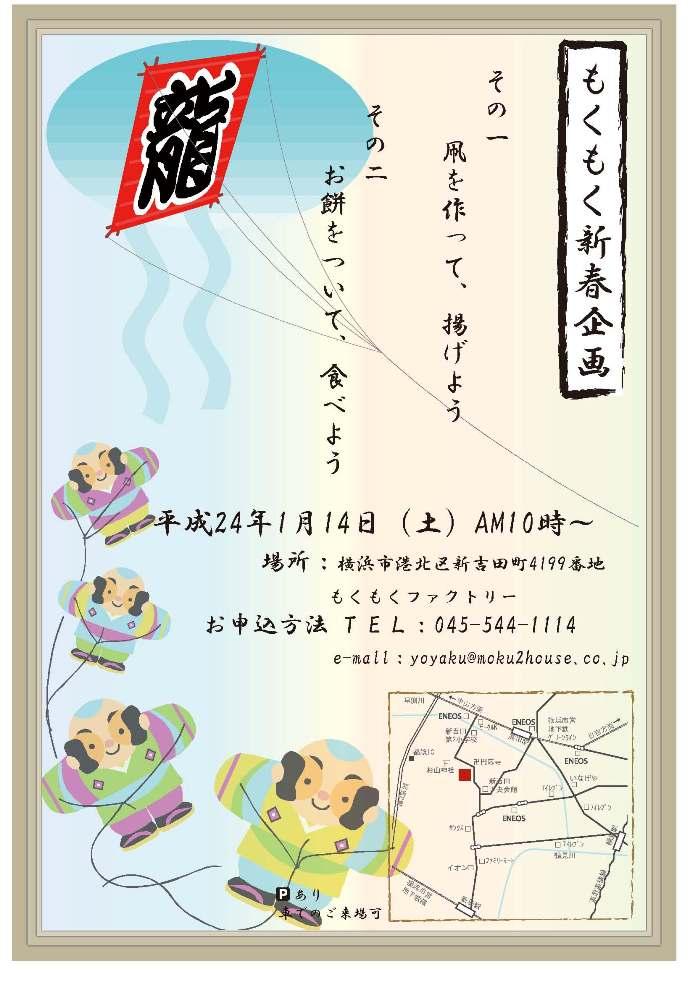 H24.1.14  もくもく新春企画