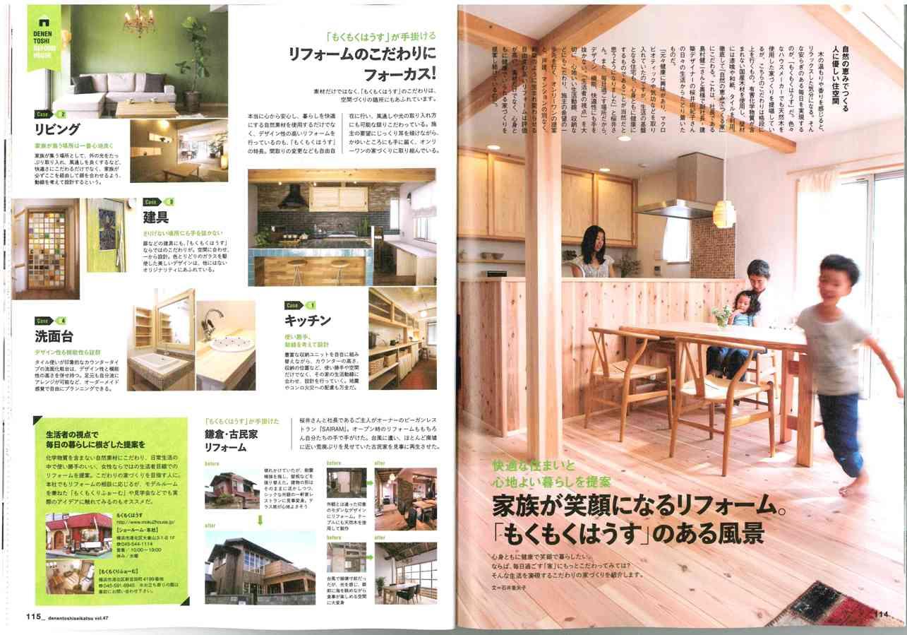 http://www.moku2house.jp/241222-2.jpg
