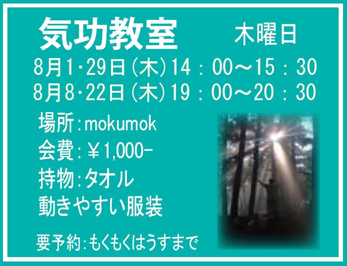H25年8月の島村の気功教室 日程表