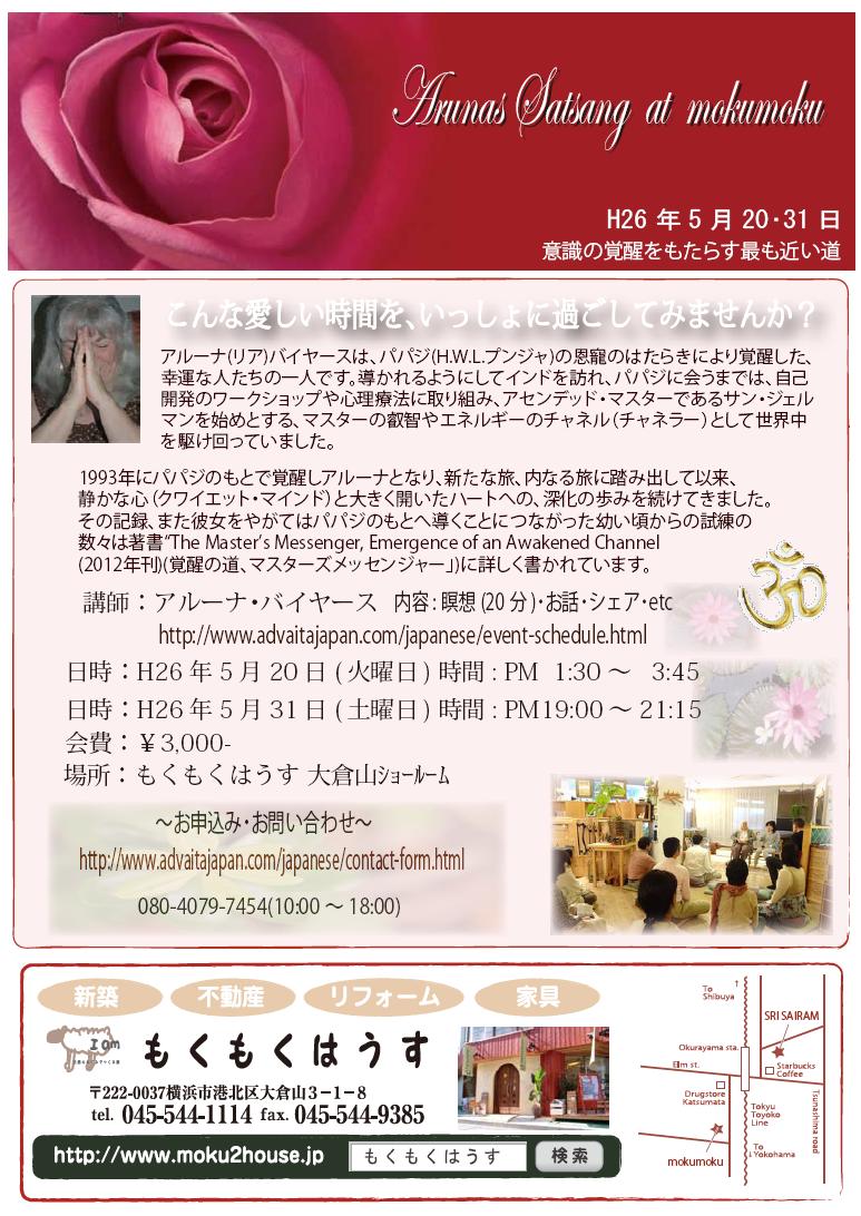 H26.5.20・31(火・土) アルーナ・バイヤーさんのサットサン in mokumoku