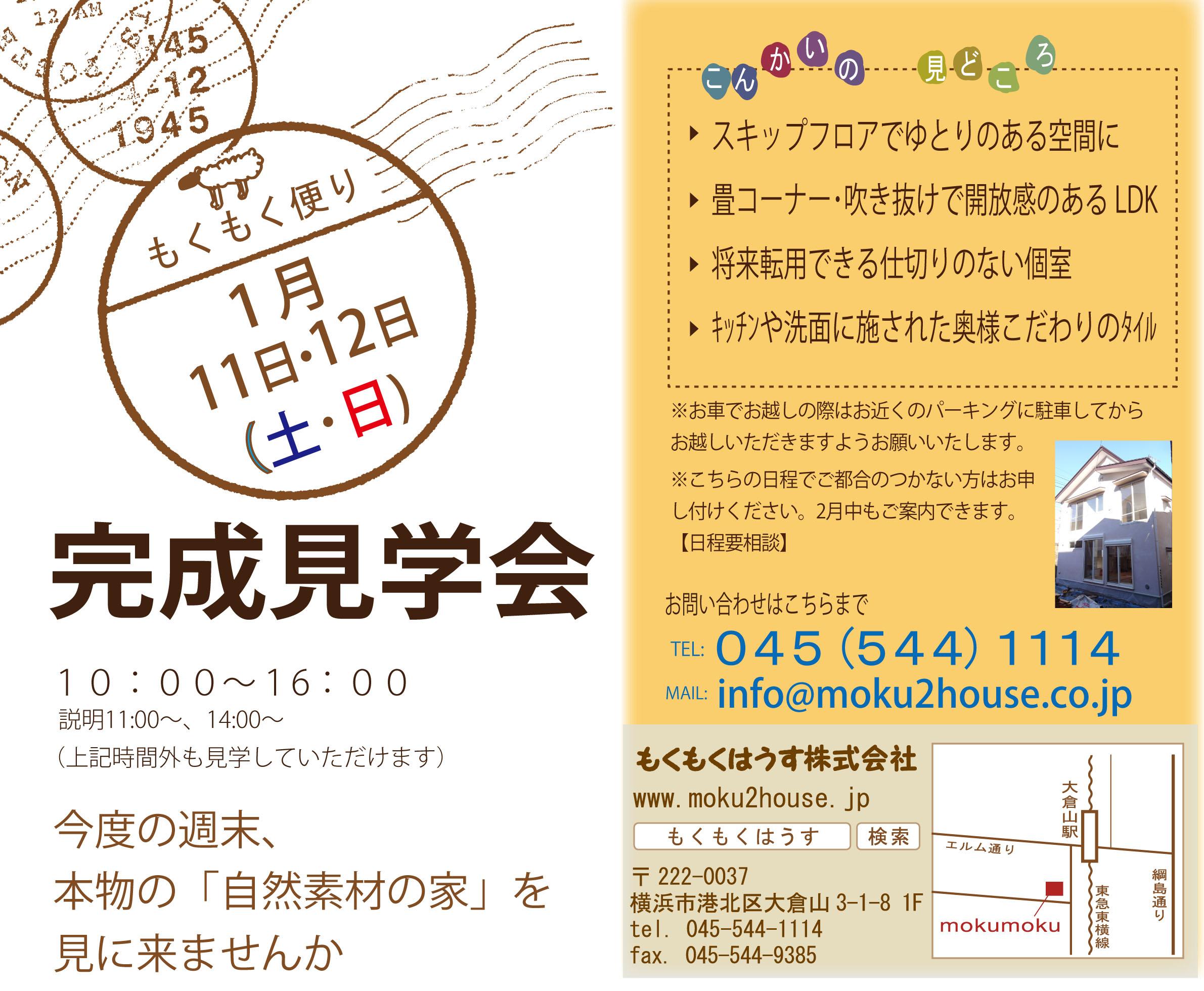 H26年1月11・12(土)・(日) 新築完成見学会