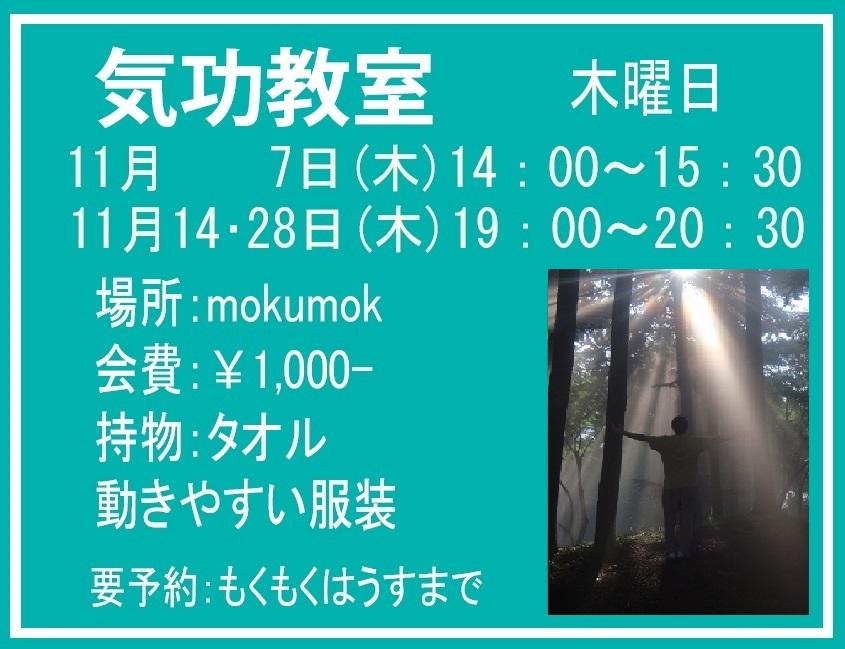 H25年11月の島村の気功教室 日程表