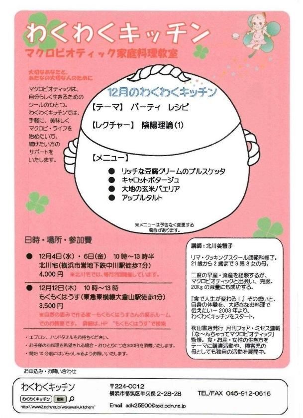 http://www.moku2house.jp/251212-1.jpg