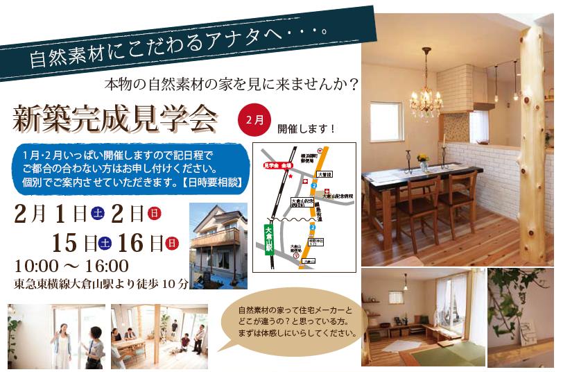 H25年2月 新築完成見学会 in 大倉山 徒歩8分!必見