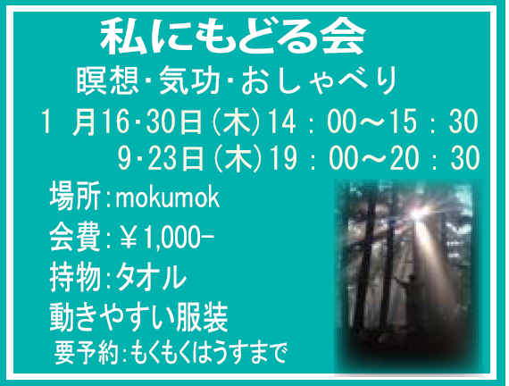 H26年1月  島村の「私にもどる会」予定表
