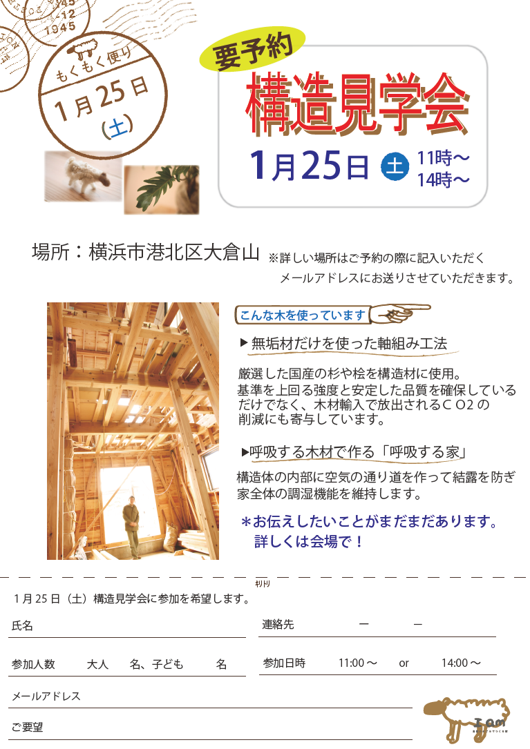 H26.1.25(土)   必見 構造見学会 in 大倉山