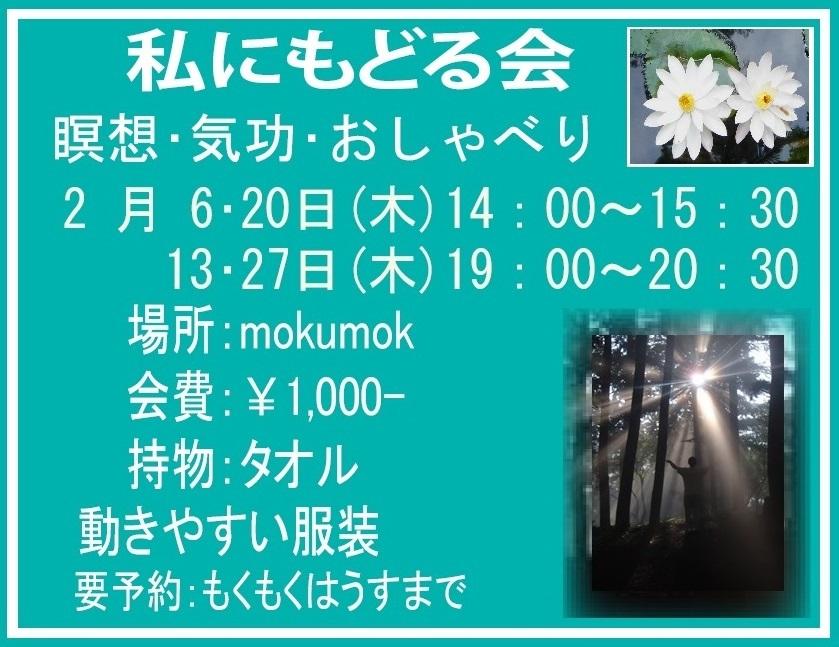 H26年2月  島村の「私にもどる会」予定表