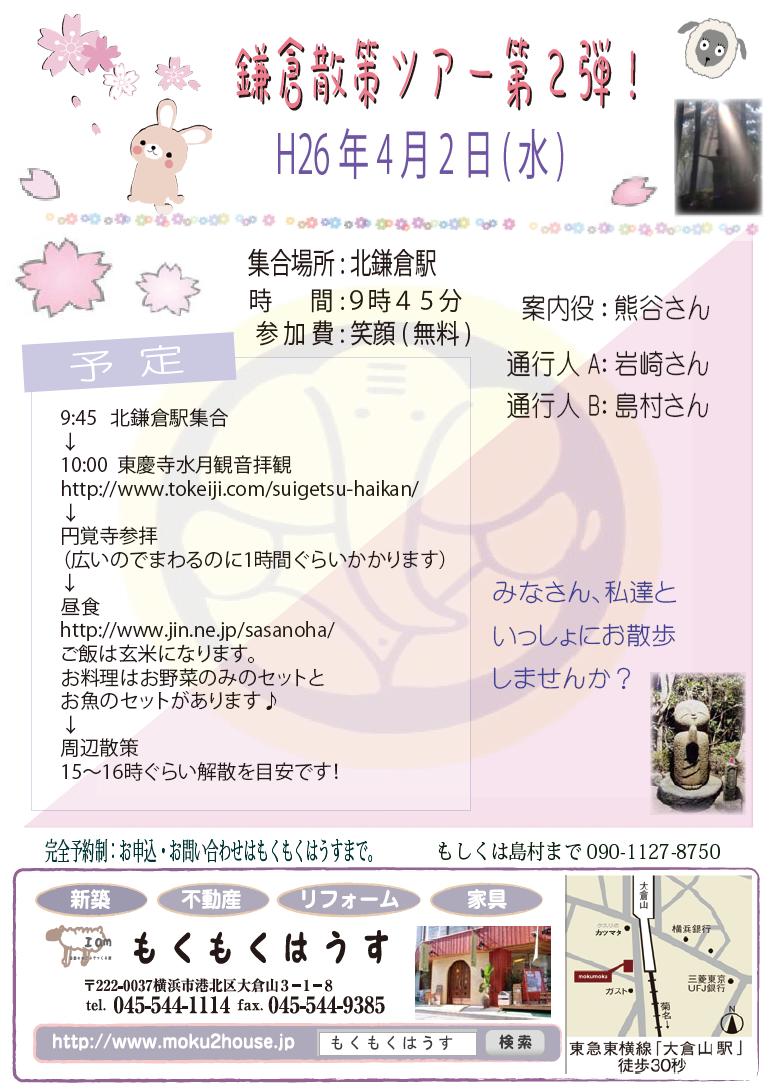H26.4.2(水)  鎌倉散策ツアー 第2弾