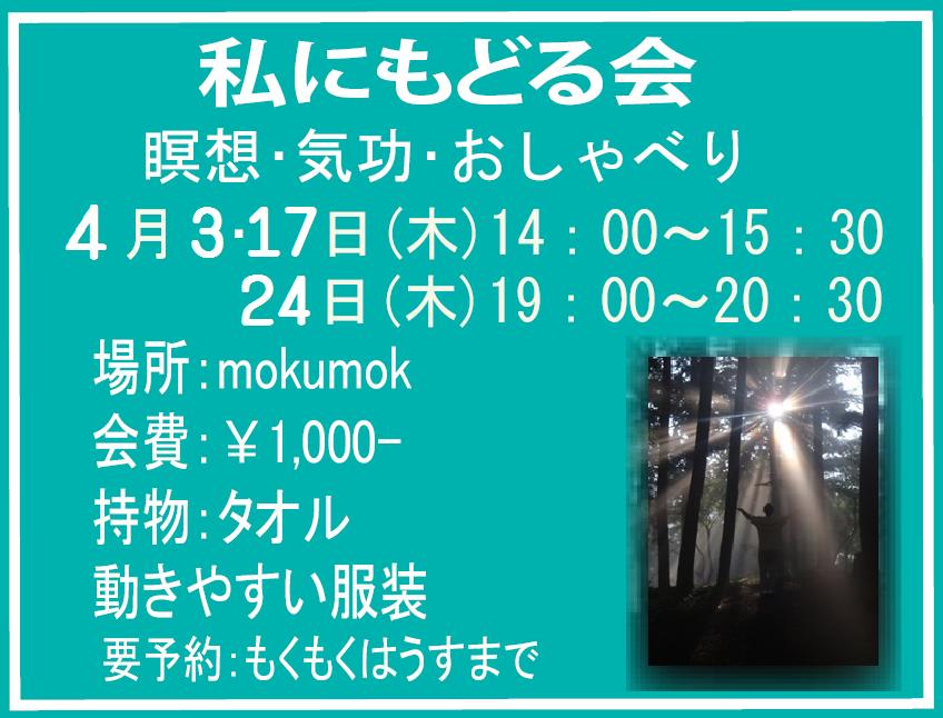 H26年4月 島村の「私にもどる会」予定表