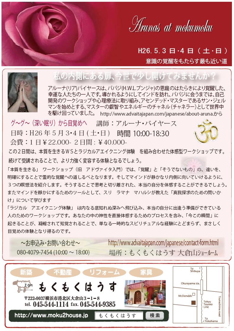 H26.5.3-4日(土日)  アルーナさんの「目覚めへの第一歩」