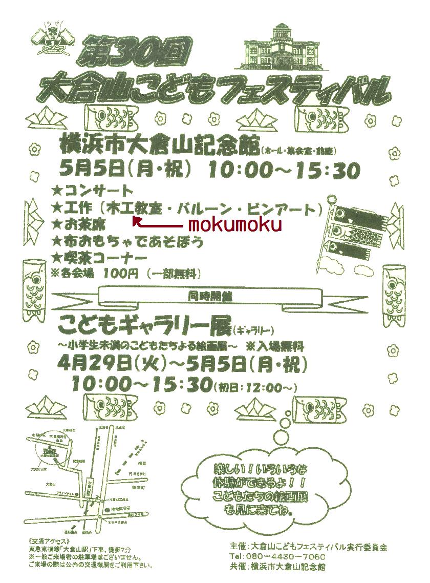 H26.5.5   青空木工教室  in  大倉山記念館