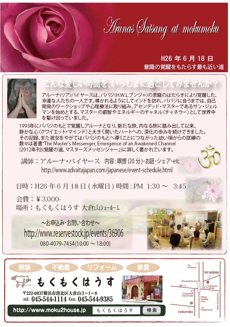 H26.6.18(水) アルーナ・バイヤーさんのサットサン at the mokumoku