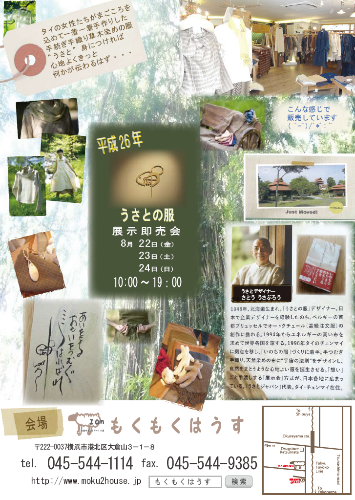 H26年8月22・23・24日 うさと販売会 in mokumoku