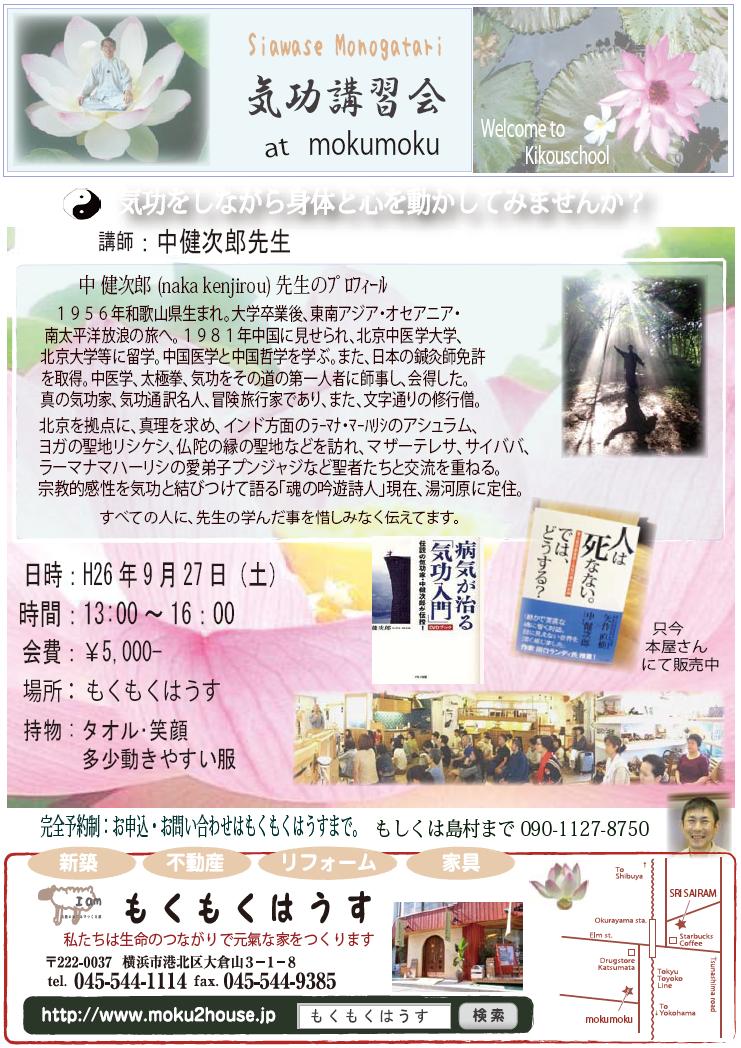 http://www.moku2house.jp/260927.png
