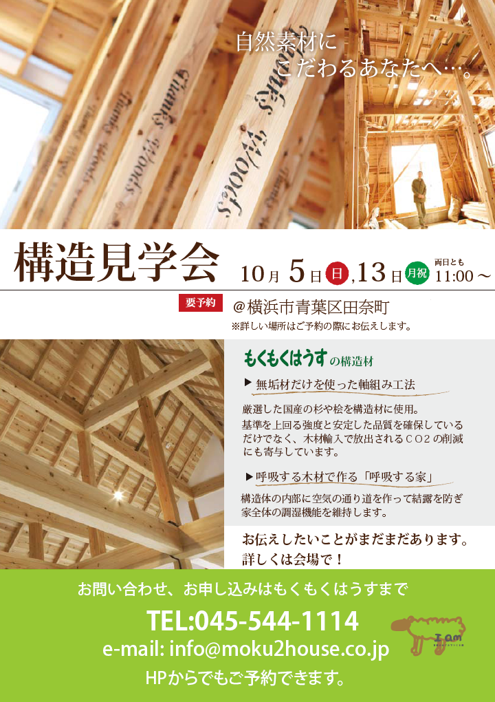 http://www.moku2house.jp/261005a.png