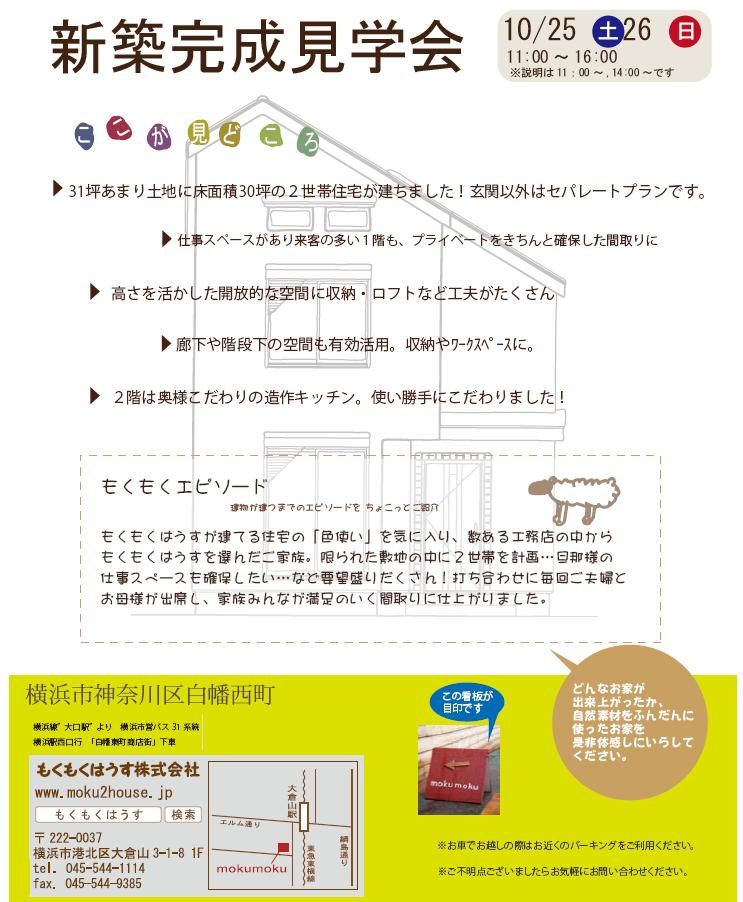 H26.10.25(土)・26(日) 新築完成見学会 in yokohama