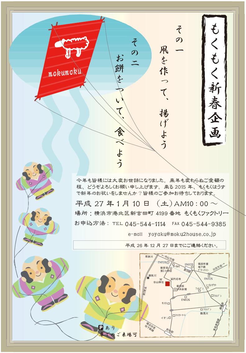 H27.1.10 (土)   手づくり凧あげ大会
