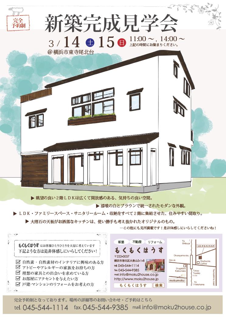 http://www.moku2house.jp/270314.png