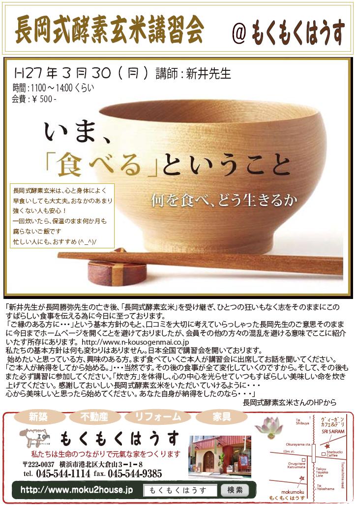 H27.3.30(月) 長岡式酵素玄米講習会 @ mokumoku
