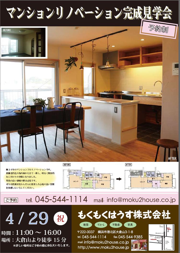http://www.moku2house.jp/270429-11.png